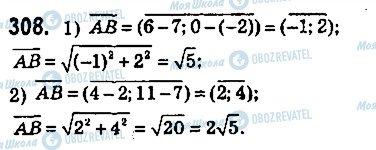 ГДЗ Геометрия 9 класс страница 308
