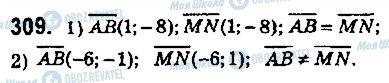 ГДЗ Геометрия 9 класс страница 309