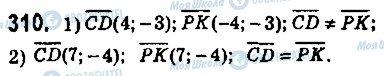 ГДЗ Геометрія 9 клас сторінка 310