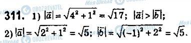 ГДЗ Геометрія 9 клас сторінка 311