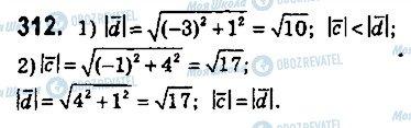 ГДЗ Геометрія 9 клас сторінка 312