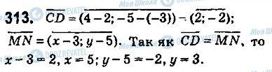 ГДЗ Геометрія 9 клас сторінка 313