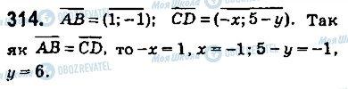 ГДЗ Геометрія 9 клас сторінка 314