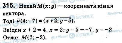 ГДЗ Геометрія 9 клас сторінка 315