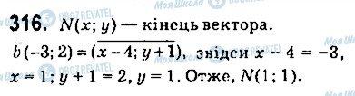 ГДЗ Геометрія 9 клас сторінка 316