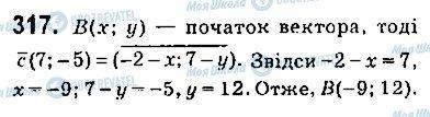 ГДЗ Геометрія 9 клас сторінка 317