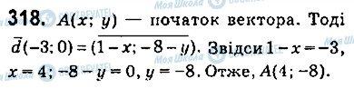 ГДЗ Геометрія 9 клас сторінка 318