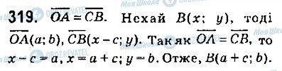 ГДЗ Геометрія 9 клас сторінка 319