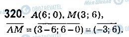 ГДЗ Геометрія 9 клас сторінка 320