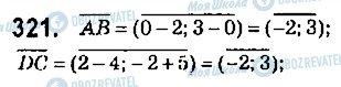 ГДЗ Геометрія 9 клас сторінка 321
