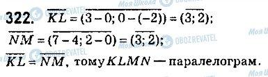 ГДЗ Геометрия 9 класс страница 322