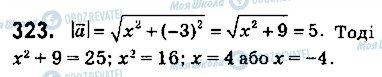 ГДЗ Геометрія 9 клас сторінка 323