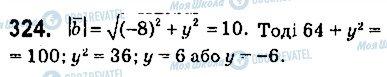 ГДЗ Геометрия 9 класс страница 324