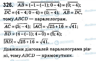 ГДЗ Геометрия 9 класс страница 326