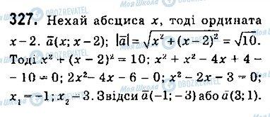 ГДЗ Геометрія 9 клас сторінка 327