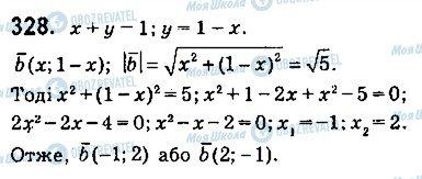ГДЗ Геометрия 9 класс страница 328
