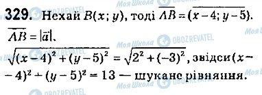 ГДЗ Геометрия 9 класс страница 329