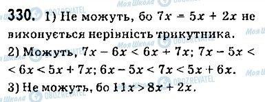ГДЗ Геометрія 9 клас сторінка 330