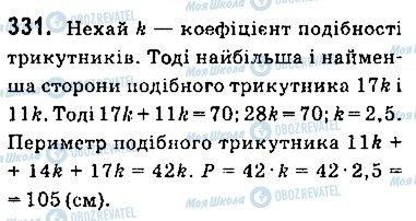 ГДЗ Геометрия 9 класс страница 331