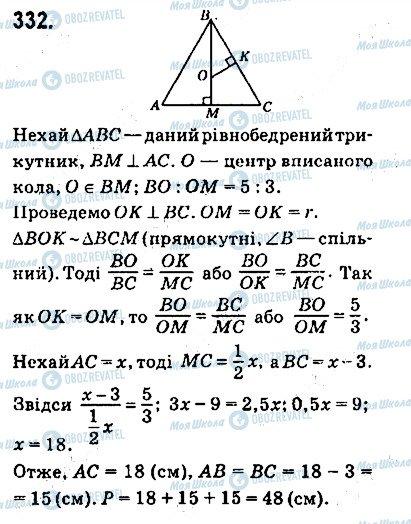 ГДЗ Геометрия 9 класс страница 332