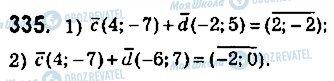 ГДЗ Геометрия 9 класс страница 335