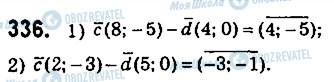 ГДЗ Геометрия 9 класс страница 336