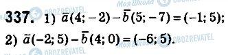 ГДЗ Геометрия 9 класс страница 337