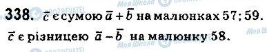 ГДЗ Геометрия 9 класс страница 338
