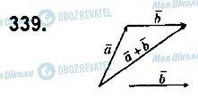 ГДЗ Геометрия 9 класс страница 339