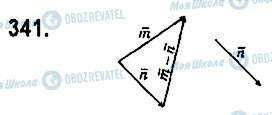ГДЗ Геометрия 9 класс страница 341