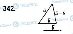 ГДЗ Геометрия 9 класс страница 342