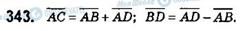 ГДЗ Геометрия 9 класс страница 343