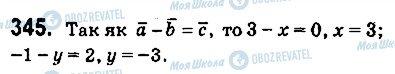 ГДЗ Геометрия 9 класс страница 345