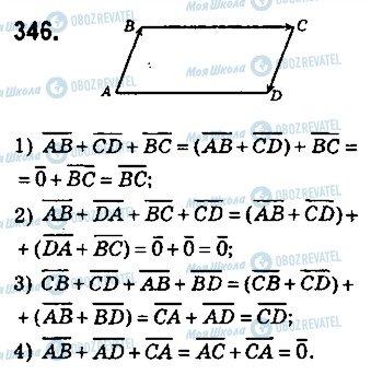 ГДЗ Геометрия 9 класс страница 346