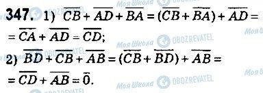ГДЗ Геометрия 9 класс страница 347