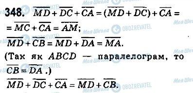 ГДЗ Геометрия 9 класс страница 348