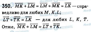 ГДЗ Геометрия 9 класс страница 350