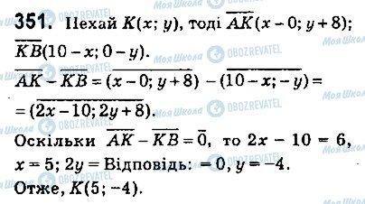ГДЗ Геометрия 9 класс страница 351