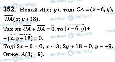 ГДЗ Геометрия 9 класс страница 352