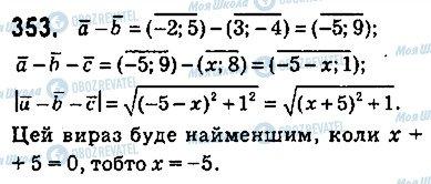 ГДЗ Геометрия 9 класс страница 353