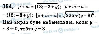 ГДЗ Геометрия 9 класс страница 354