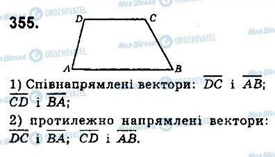 ГДЗ Геометрия 9 класс страница 355