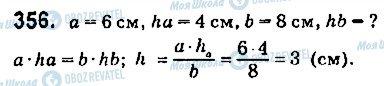 ГДЗ Геометрия 9 класс страница 356