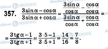 ГДЗ Геометрия 9 класс страница 357