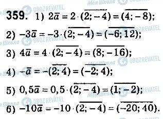 ГДЗ Геометрия 9 класс страница 359