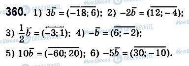 ГДЗ Геометрия 9 класс страница 360