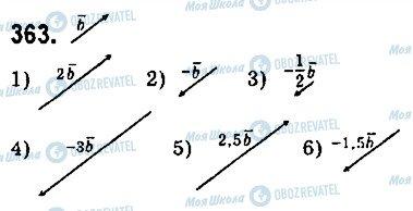 ГДЗ Геометрия 9 класс страница 363