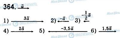 ГДЗ Геометрія 9 клас сторінка 364