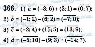 ГДЗ Геометрия 9 класс страница 366