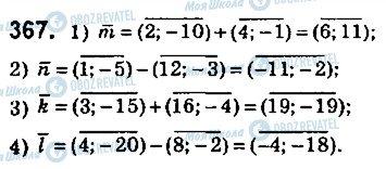 ГДЗ Геометрія 9 клас сторінка 367
